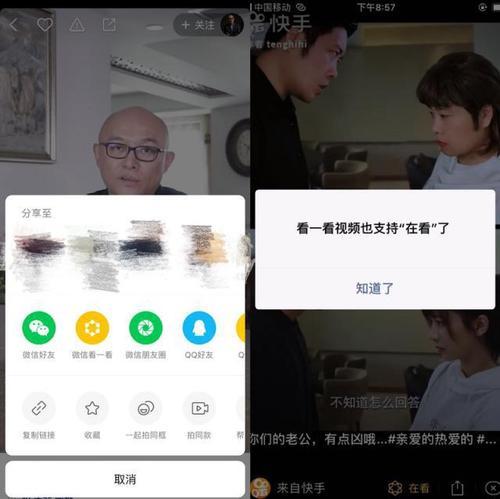 微信和快手双方又合作推出可以上下无限刷的看一看视频