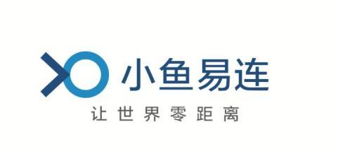 云视频企业小鱼易连在北京召开了新一场产品发布会