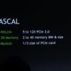 评测Pascal显卡怎么样以及Maia主控固态硬盘如何