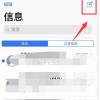 教大家iPhone X/XR短信动态表情发送的操作方法
