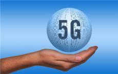 5G网络建设80%全国50多个城市实现5G正式商用
