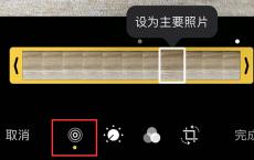 怎么将iOS系统相机Live Photo保存为静态照片