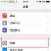 苹果手机会不会自动锁屏 iPhone 11怎么设置自动锁屏