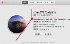 苹果发布macOS Catalina 10.15.4正式版